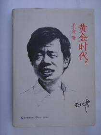 黄金时代 王小波 著  长江文艺出版社