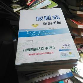 腰腿痛防治手册(第二版)