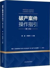 破产案件操作指引(修订版)