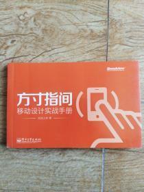 方寸指间:移动设计实战手册