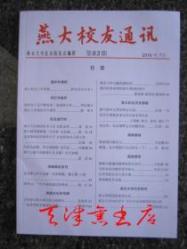 燕大校友通讯(第83期 2019年7月)
