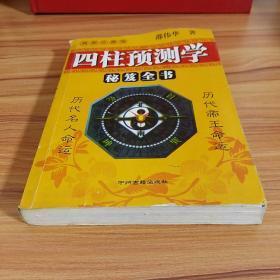 四柱预测学秘笈全书