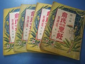 民国菜谱套书【俞氏烹饪】 1~4