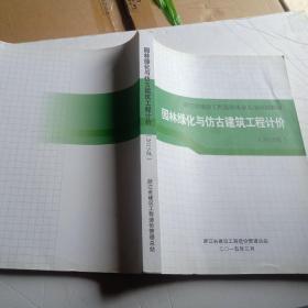 浙江省建设工程造价从业人员培训教材:园林绿化与仿古建筑工程计价(2015版)