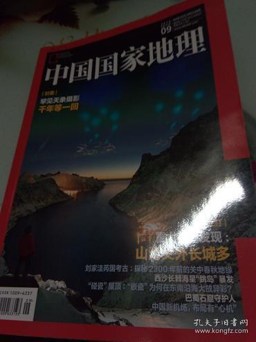 中国国家地理2019年第九期
