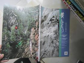 大观月刊2013年8月第47期【陈师曾专辑】