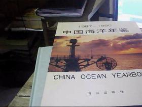 中国海洋年鉴.1987-90