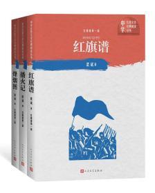 红旗谱-(全三册)