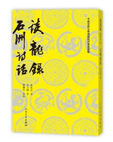 中国古典文学理论批评专著选辑 谈龙录石洲诗话