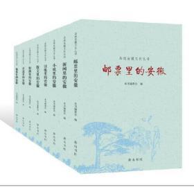 品读安徽文化丛书