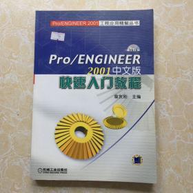 Pro/ENGINEER2001中文版快速入门教程【附光盘】