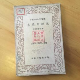 昆虫的研究(中学生自然研究丛书)(1936年民国版)