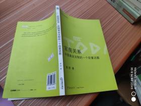 官商关系:中国贸易法制的一个前置话题