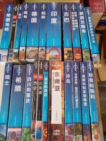 孤独星球Lonely Planet国际指南系列:古巴)Lonely Planet旅行指南系列:越南、柬埔寨、老挝和泰国北部)(佛罗伦萨和托斯卡纳)(新西兰南岛)(柏林)(缅甸)(印度)(德国)(西安)(曼谷和清迈)(希腊)(北海道)(瑞士)(四川和重庆)(秘鲁和智利)(希腊岛屿)(北京)(首尔)(东南亚)(冰岛)(莫斯科和圣波得堡)(毛里求斯留尼汪和塞舌尔)全部新版,十元一本,可单本售