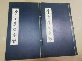 量守遗文合钞(第一册 第二册)影印抄本/小16开