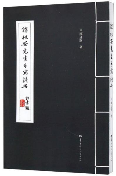 谭祖安先生手写诗册