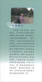 中国学前儿童艺术教育变革研究 9787562283928