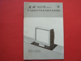熊猫3636型54cm多功能遥控平面直角管彩色电视机(说明书类)