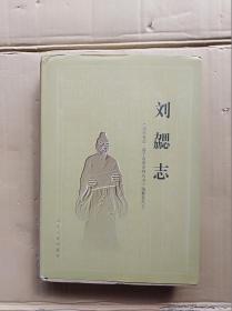 刘勰志                 (16开精装本,邮费另计,多退少补)《128》