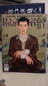芭莎男士   封面人物 王源  赠送一张王源超大张写真海报
