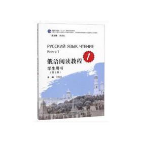俄语阅读教程 1 学生用书(第2版)