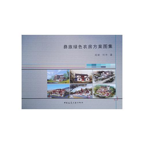 彝族绿色农房方案图集