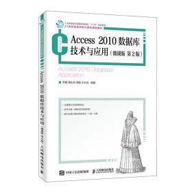Access2010数据库技术与应用(微课版第2版)