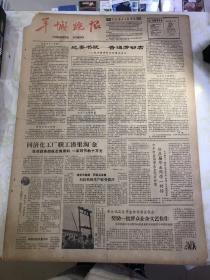 羊城晚报1963年4月23日(4开四版)(有破损)一针一线做起 我国乒乓队访英