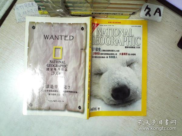 国家地理杂志 中文版 2001 2