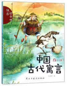 库存书 中国古代寓言