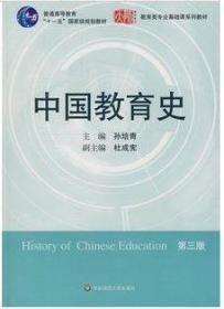 中国教育史(第三版)孙培青