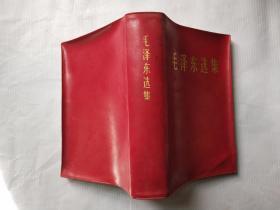 毛泽东选集 合订一卷本