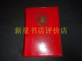 文革红宝书---------封面木刻毛像,林题!《毛主席论党的建设》!(内有1张毛像,100开)先见描述!