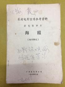 1975年:农村电影宣传参考资料【海霞】(映间解说)