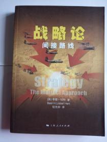 战略论:间接路线