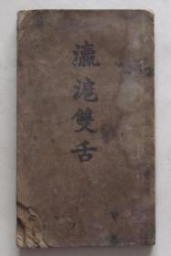 大正三年:上海话的日译《瀛沪双舌》