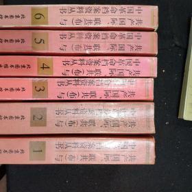 共产国际、联共(布)与中国革命文献资料选辑(1-6)
