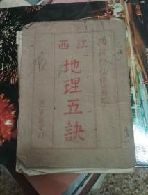 江西 地理五诀   杨松筠仙师真本