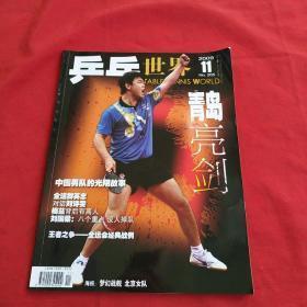 乒乓世界(2009年第11期)