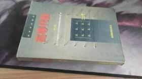 高等代数 北京大学数学系几何与代数教研室代数小 组编 / 高等教育出版社