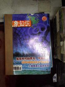 气象知识 2004 1-6