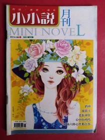 小小说月刊2013年6月上