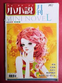 小小说月刊2013年5月上