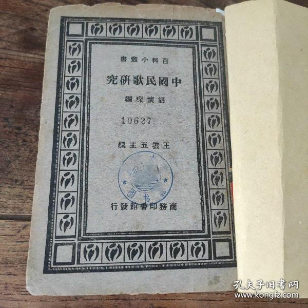 中国民歌研究