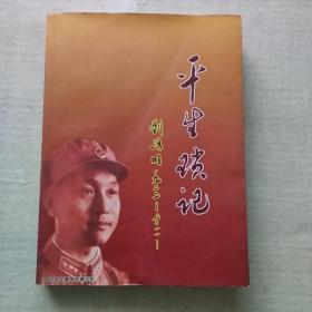 《平生琐记》 刘路明签名赠送本