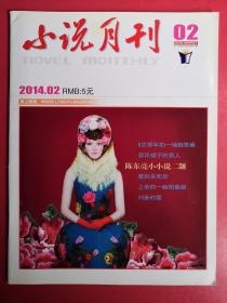 小说月刊2014年第2期