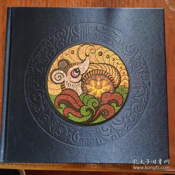 2008年(鼠年)全册邮票