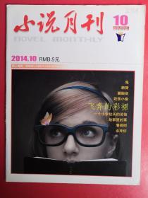 小说月刊2014年第10期