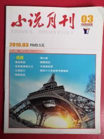 小说月刊2016年第3期