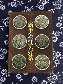 新手怎样买好茶(汉竹)